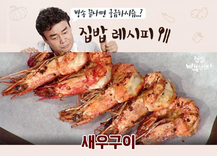 백선생 '새우구이'의 비밀 공개!