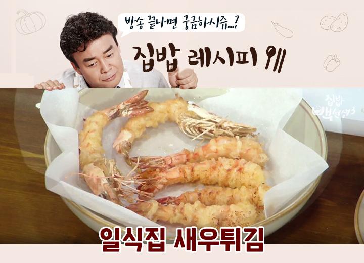 바삭한 식감에 꼿꼿한 자태! '일식집 새우튀김'