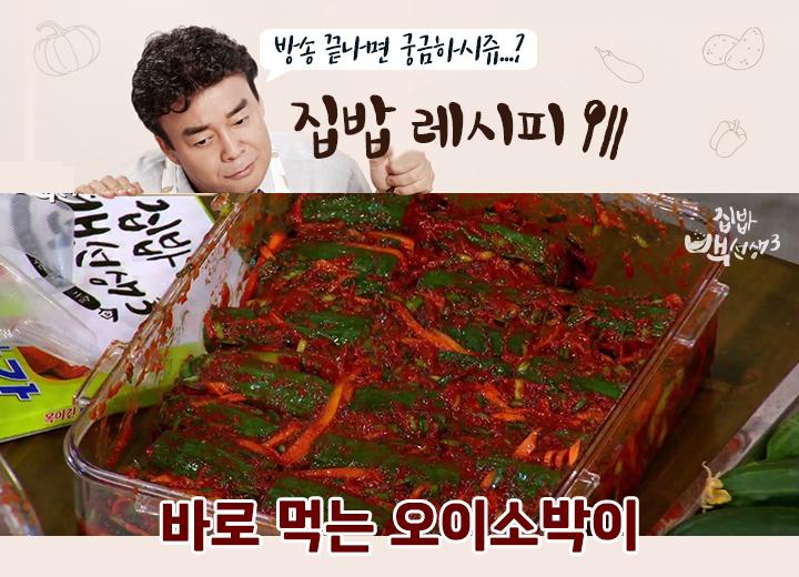 절일 필요 없는 '1분 오이소박이' 공개!