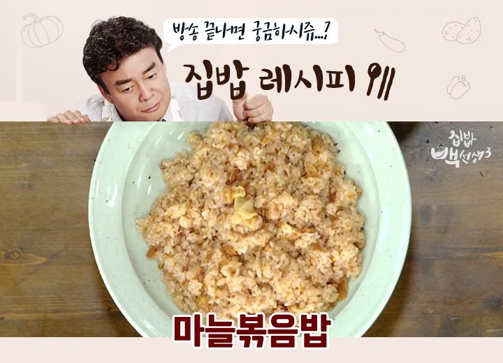 마늘 하나로 이런 맛이?! '마늘볶음밥'