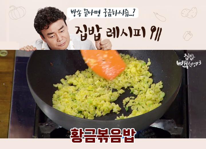 진짜 요리왕의 '황금볶음밥' 공개!