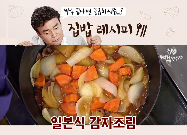 인생요리 하나 추가요! '일본식 감자조림'