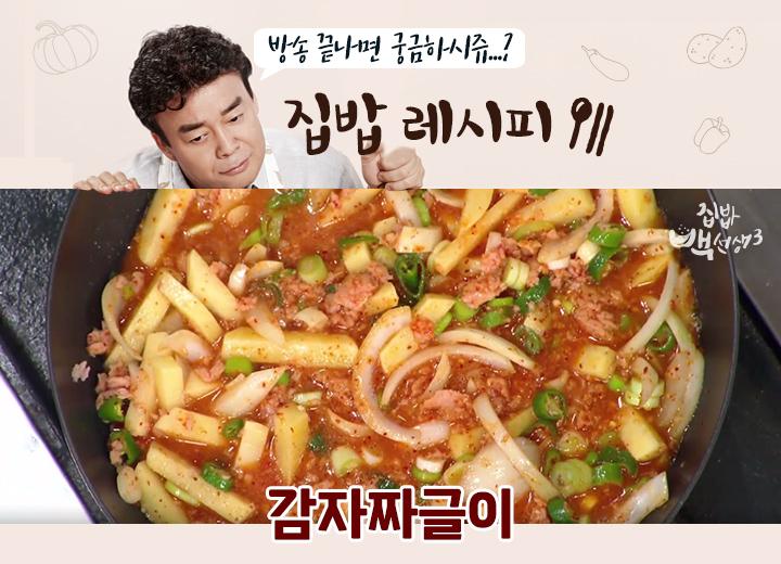 백선생이 사랑한♥ '감자짜글이' 대공개!