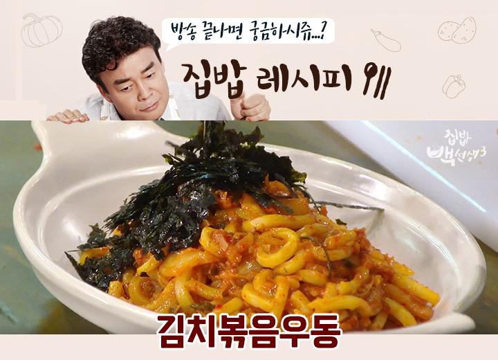 초간단 김치 요리의 혁명 <김치볶음우동>