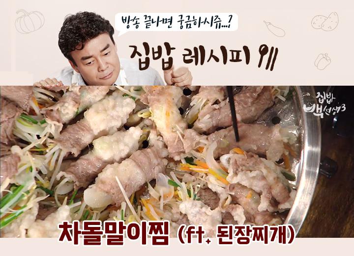 적은 소고기로도 푸짐한 맛의 완결! '차돌말이찜' (ft. 된장찌개)