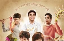 [집밥 백선생3] 대표 포스터