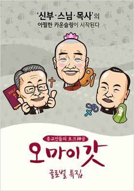 오마이갓 - 글로벌 특집