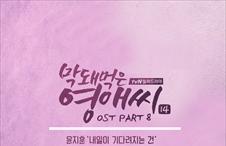 막돼먹은 영애씨 시즌14 OST Part.8