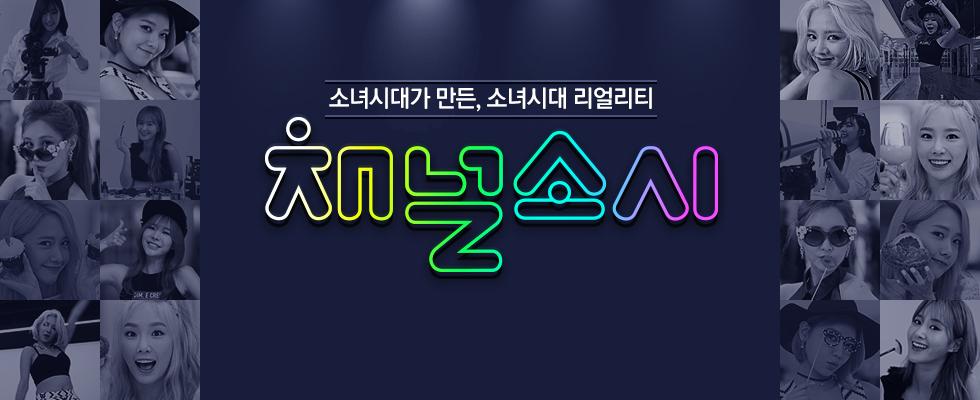 소녀시대 완전체의 첫 리얼리티 <채널 소녀시대> 매주 화요일 밤 9시 온스타일 본방송!