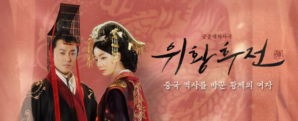 위황후전 | 매주 월-금 오후 5시 중국역사를 바꾼 황제의 여자! 궁중대하사극 <위황후전>