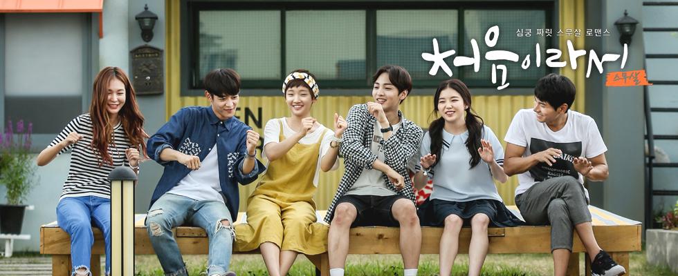 온스타일 첫번째 오리지널 드라마! 매주 수요일 밤 11시 온스타일 방송!
