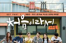 온스타일 청춘 드라마 '처음이라서', 화제의 첫 방송에 이어 첫 번째 OST '우리 느낌'도 히트 조짐