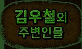 김우철외 주변인물