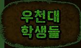 우천대학생들