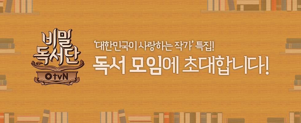 해결책 토크 버라이어티 [비밀독서단] 대한민국 대표 작가들과 함께 하는 독서 모임! 지금 신청하세요!