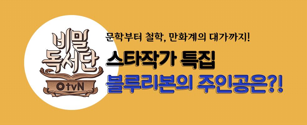 [비밀독서단] 블루리본의 주인공은?!  이벤트 공유하고 '은' 책갈피 받자! (~7/26)