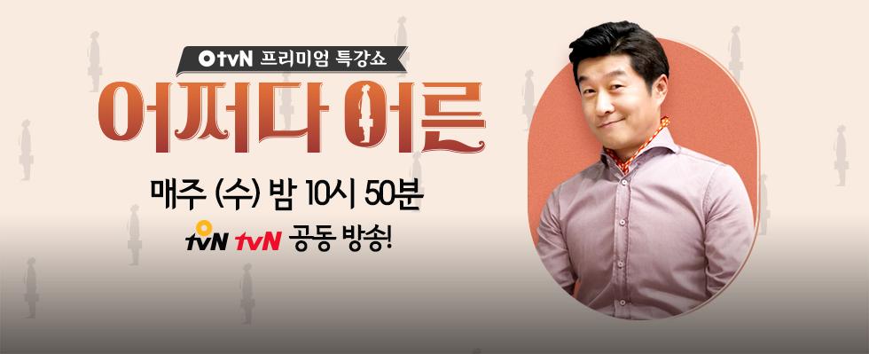 어쩌다 어른이 된 여러분, 잘 살고 계십니까? 매주 (수) 밤 10시 50분 O tvN, tvN 공동 방송!