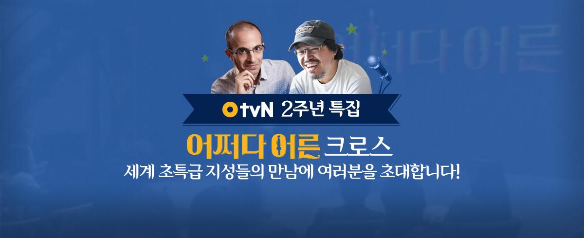O tvN 개국 2주년 특집! 유발 하라리X윤태호, 지금 바로 신청하세요 (~7/10)