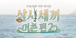 삼시세끼 어촌편 시즌2