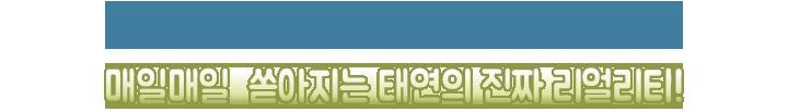소녀시대 태연! 태연하게 홀로서다, 매일매일 쏟아지는 태연의 진짜 리얼리티!