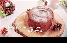 노 오븐 디저트2 레시피 이은정 셰프의 <노엘 케이크>