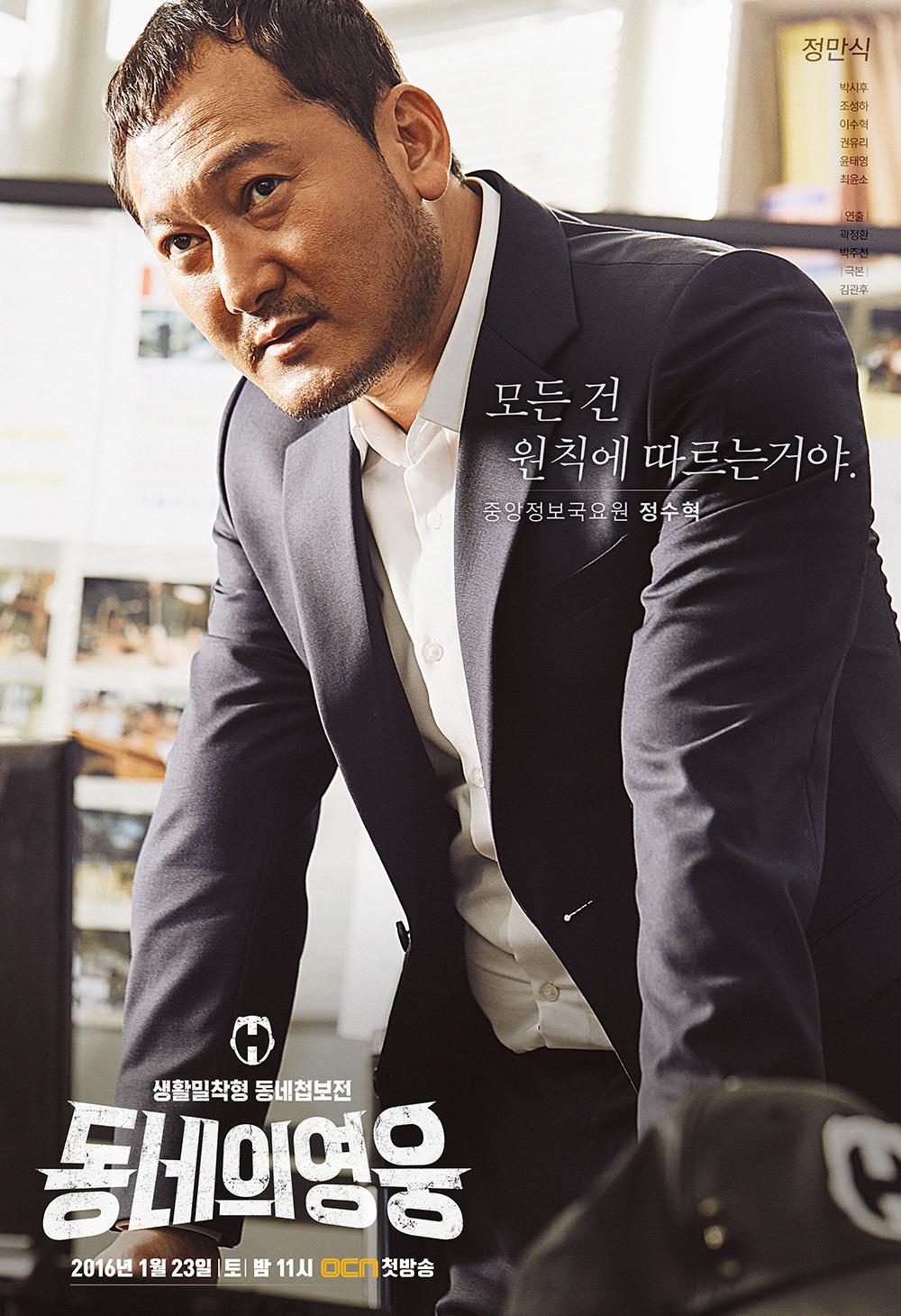 <동네의 영웅> 캐릭터 포스터 : 정수혁