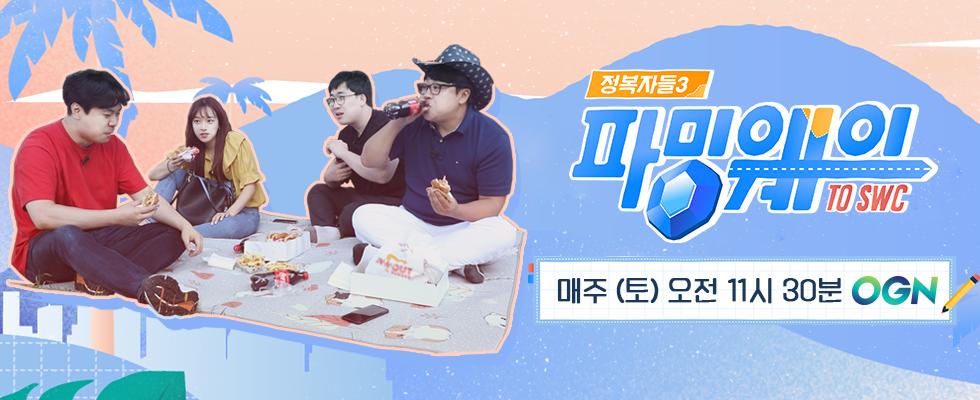 본격 게이머 공감 신개념 여행 프로그램! 정복자들 시즌3 : 파밍웨이 to SWC 매주 (토) 오전 11시 30분 OGN 본방송