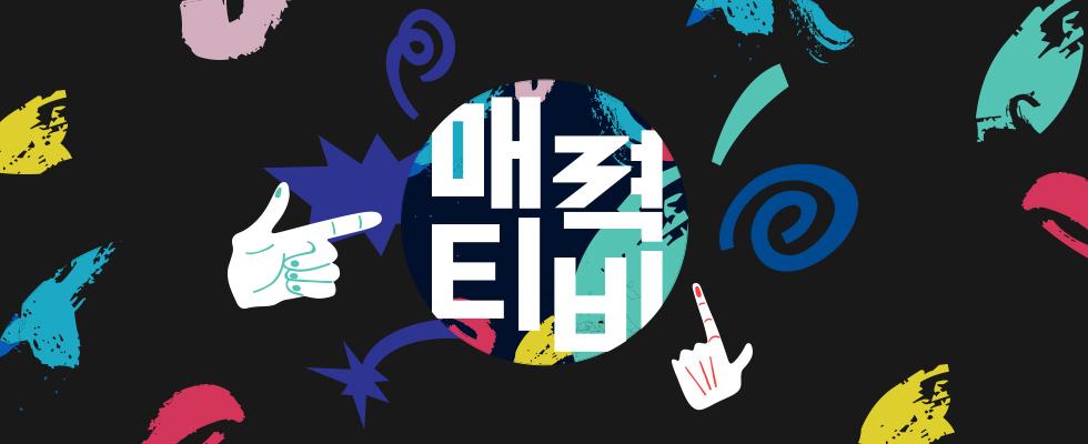 셀럽들의 실시간 매력중계 매주 금요일 밤 9시 30분 본방송