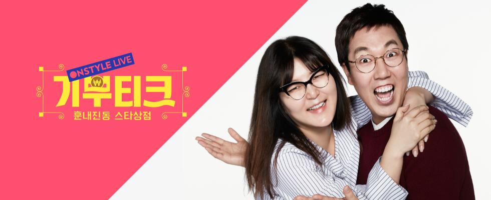 온스타일라이브:기부티크 매주 수요일 밤 7시 tving 생중계! 밤 12시 TV 녹화중계!