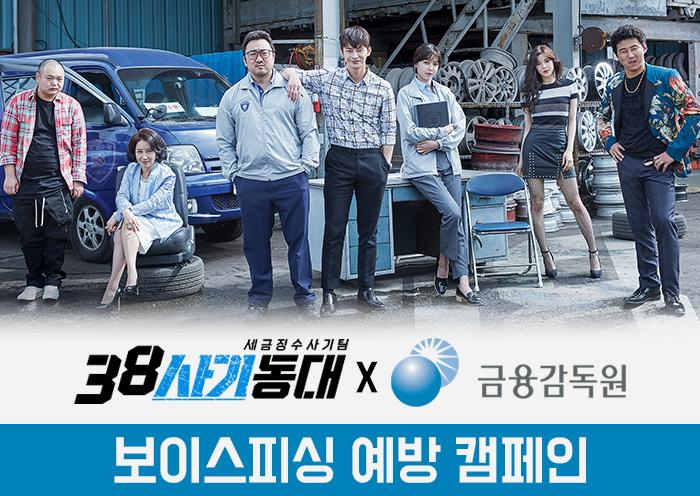 38사기동대 X 금융감독원 보이스피싱 예방 캠페인