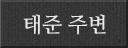 태준 주변