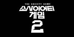 소사이어티 게임2