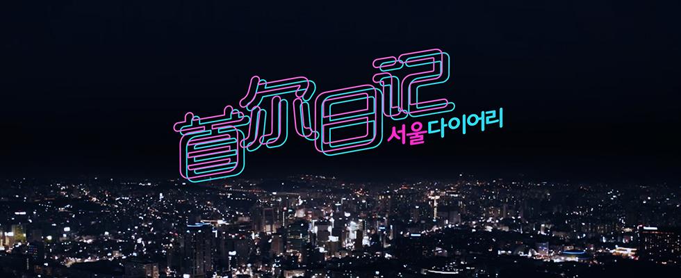 리얼하고 트렌디한 서울살이 <서울다이어리> 한국에 살고있는 중국인 그들의 서울 라이프!