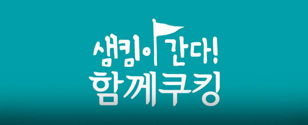 [샘킴이 간다! 함께쿠킹] 2016.08.03 ~ 2016.10.12 셰프 샘킴이 직접 찾아가는 특급 프로젝트!
