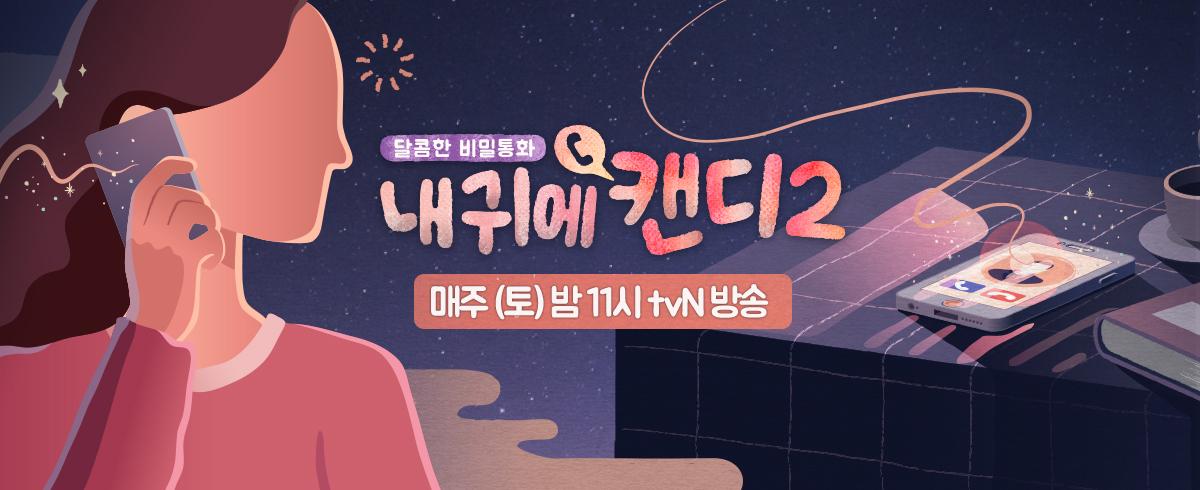 폰중진담 리얼리티 tvN [내귀에 캔디]   다시 한 번 마음을 녹일 달콤한 비밀 통화가 시작된다!