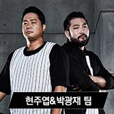 현주엽 & 박광재