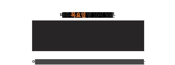 이달의 영화인, 매주 목요일 밤 10시 30분, 이번 달 가장 주목해야 할 배우/감독의 작품을 만나는 시간