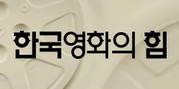 한국영화의 힘
