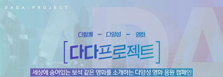 세상에 숨어있는 보석 같은 영화를 소개하는 다영성 영화 응원 캠페인