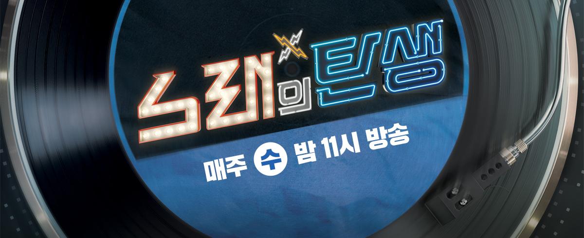 [노래의 탄생] 2016.10.05 ~ 2016.11.23 최정상 뮤지션들과 함께! 45분간 노래를 완성하라!