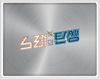 강타 X 송광식