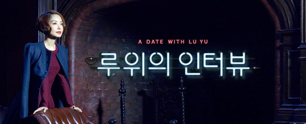 루위의 인터뷰ㅣ매주 목요일 밤 11시 본방송 중화권 최고의 스타들과의 즐거운 데이트!
