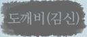 김신(도깨비)
