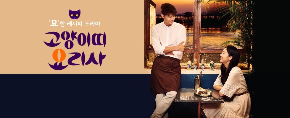 고양이띠 요리사 매주 월,화 밤 9시 방송!