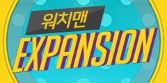 워치맨 EXPANSION