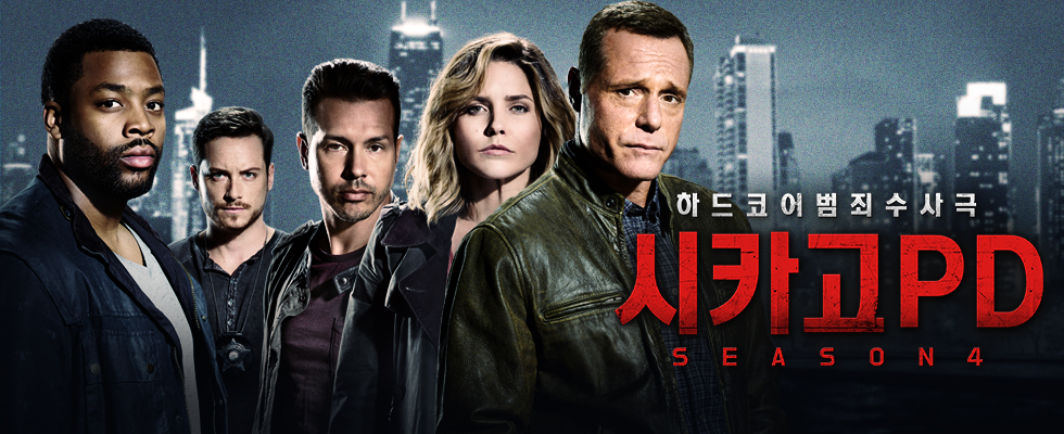 시카고PD 시즌4 거칠고 화끈한 경찰들이 돌아왔다! <시카고PD 시즌4>