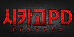시카고PD 시즌4