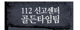112 신고센터 골든타임팀