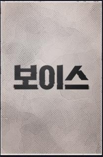 고동철(서호철) / 성운 지역 나이트클럽 매니저