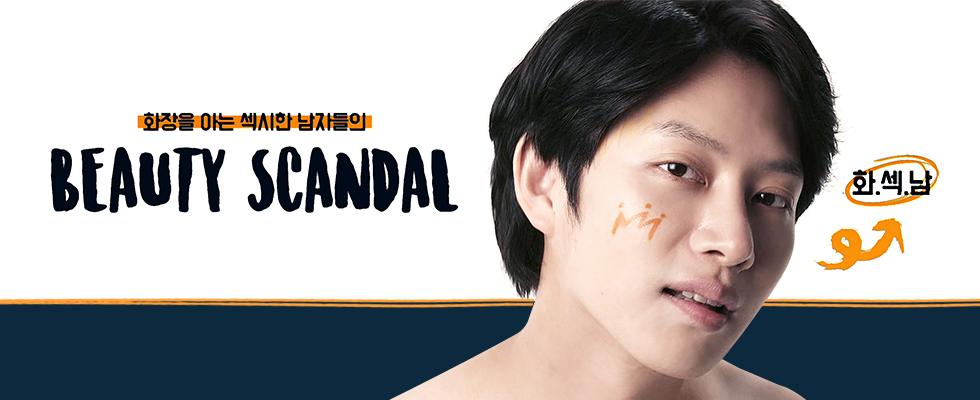 대한민국 최고의 꽃미남 아이돌이 직접 메이크업을 해준다면? 매주 목요일 밤 9시 방송!